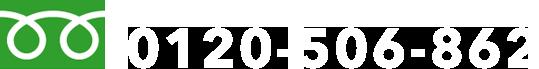 携帯/PHS対応 24時間365日対応 0120-862-506