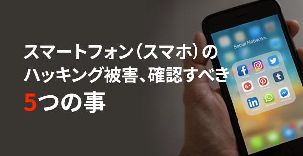 テスマートフォン(スマホ)のハッキング被害|確認すべき5つの事