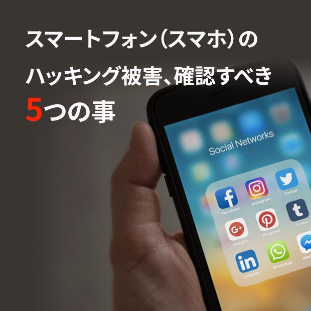 スマートフォン(スマホ)のハッキング被害|確認すべき5つの事