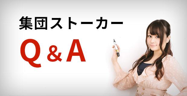 集団ストーカーQ&A
