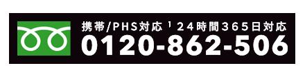 携帯/PHS対応 24時間365日対応 電話無料相談 0120-862-506