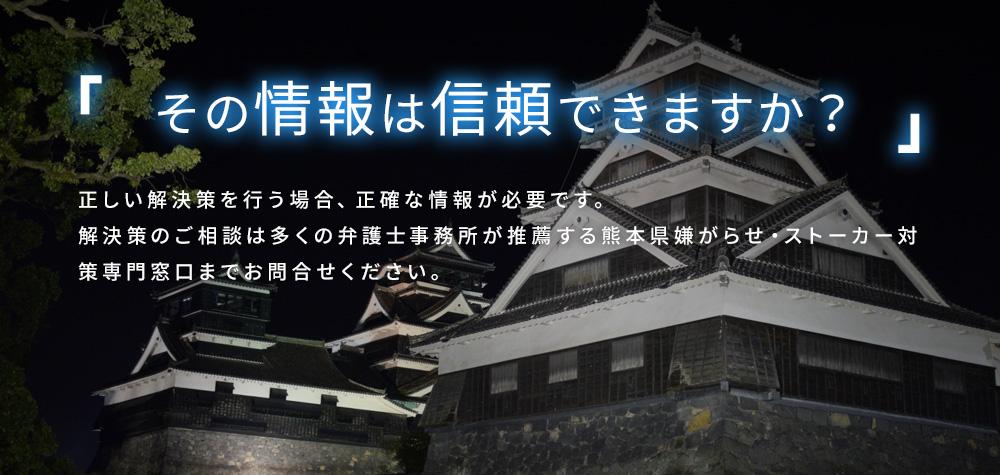正しい解決策を行う場合、正確な情報が必要です。解決策のご相談は多くの弁護士事務所が推薦する熊本県嫌がらせ・ストーカー対策専門窓口までお問合せください。
